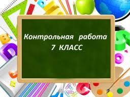 Контрольная работа по литературе класс четверть ЕПО Метиор i  Контрольная работа по литературе 7 класс 4 четверть