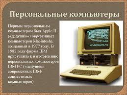 Разработка урока информатики по теме История развития  Назад