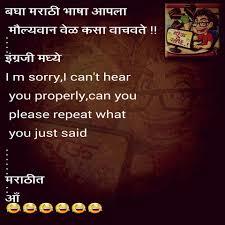 Jokesmarathi Jokeshindi Jokeswhatsapp Funny Hindi Jokes Hindi