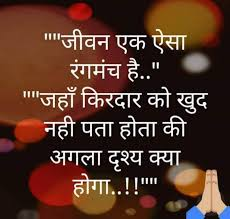 69517289 Quote Of The Day Quotes Quotes In Hindi Motivational