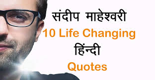 Motivational Life Changing Quotes In Hindi Best Quotes For Your Life