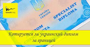 Котируется ли украинский диплом за границей inwork help Котируется ли украинский диплом за границей