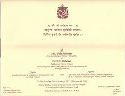 hindu wedding card format in hindi wedding invitation sample Wedding Cards Wordings In Hindi hindu wedding invitation card design free printable hindu wedding card matter in hindi wedding card wordings in hindi language