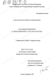 Диссертация на тему Западный феминизм и женский вопрос в  Диссертация и автореферат на тему Западный феминизм и женский вопрос в культурологии