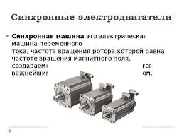 Главное управление образования и науки Днепропетровской областной   Синхронные электродвигатели Синхронная машина это электрическая машина переменного тока частота вращения ротора которой