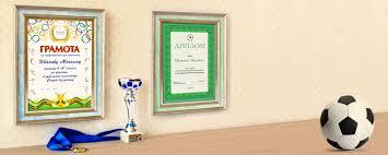 Купить грамоты и дипломы в Минске Дизайн печать купить готовые  Грамоты Дипломы Сертификаты