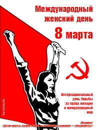 Революция ru марта Интернациональный день борьбы за права  Открытка 8 марта международный женский день от Революция ru