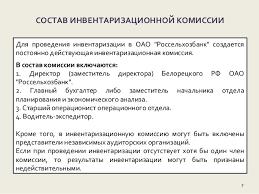 дипломная презентация по методическим аспектам бухгалтерской технолог  6 7