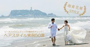 湘南海岸でのビーチフォトウェディングにぴったりおすすめのヘアカタ