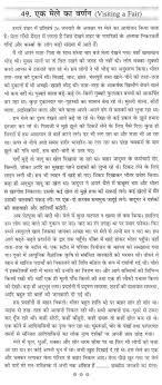essay on ing a fair in hindi aa 49