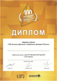 Центр Международной Торговли Нижний Новгород Лучший офисный центр России