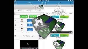 تحميل وشرح برنامج يلا شوت Yalla shoot اخر اصدار - YouTube