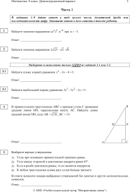 Математика класс Демонстрационный вариант Итоговая работа  4 В прямоугольном треугольнике АВС с прямым углом С проведена средняя линия mn параллельная катету