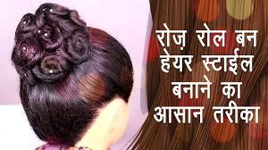Judaai Ke Design Hair Style In Hindi For Rose Roll Bun Do It Yourself Khoobsurati Studio