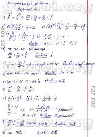 ГДЗ Контрольные работы по математике класс Кузнецова вариант 1вариант 2вариант