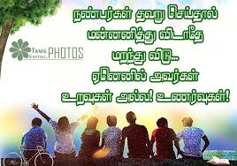 Best Friendship Kavithai In Tamil With Images [Latest 40 Inspiration Tamil Quotes On Friendship