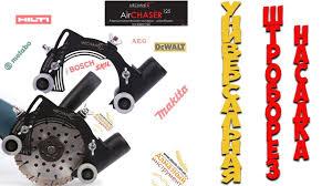 Штроборез <b>насадка</b> для <b>УШМ</b> 125 мм <b>Mechanic</b> Air Chaser ...