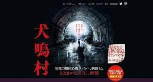 犬鳴 村 映画 館