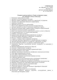 Тематика курсовых работ по дисциплине Теория государства и права  Тематика курсовых работ по Теории государства и права