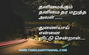Thanimai Status Latest Tamil Quotes And Best Kavithaigal Fascinating Thanimai Kavithai