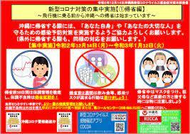 コロナ 感染 沖縄