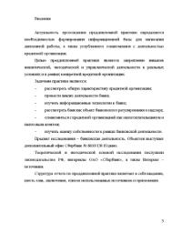 Отчет по преддипломной практике в дополнительном офисе Сбербанк  Отчёт по практике Отчет по преддипломной практике в дополнительном офисе Сбербанк № 8610 130