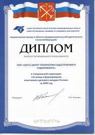 Награды Диплом Союза производителей нефтегазового оборудования