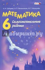 Книга Математика класс Самостоятельные работы ФГОС  Математика 6 класс Самостоятельные работы