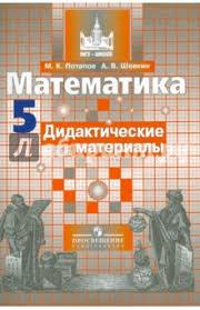 Книга Математика класс Дидактические материалы Потапов  Дидактические материалы