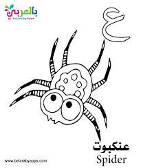 Latin letters in all variations in our collection of coloring pages. Free Printable Arabic Alphabet Coloring Pages Pdf بالعربي نتعلم
