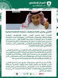 """النادي الأهلي السعودي on Twitter: """"#الأهلي يُكمل كافة متطلبات شهادة الكفاءة  المالية.… """""""