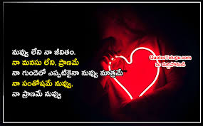 Love Quotes Status Messages In Telugu Proposals Collection Stunning Love Msgs For Him Hd Photos Telugu
