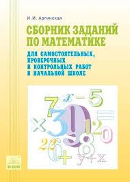 Версия для печати класс В методических рекомендациях дается общая характеристика курса математики 1 4 класс раскрывается содержание программы концепция и структура учебников