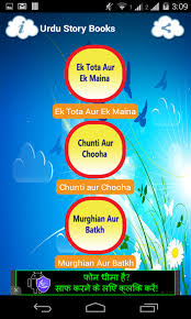 urdu story books screenshot 2 6