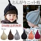 Image result for キッズニット