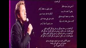 كل القصايد مروان خورى kel qasayed marwan khoury - YouTube