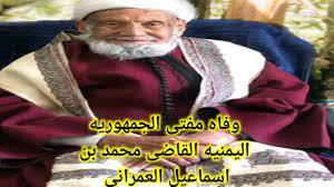 وفاه مفتى الجمهوريه اليمنيه الشيخ محمدبن اسماعيل العمرانى عن عمر  يناهز١٠٠عام بعد صراع طويل مع المريض - YouTube