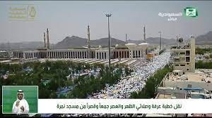 Khutbah e Hajj 2017 - خطبة عرفة من مسجد نمرة - ASKardar - video Dailymotion