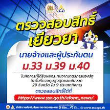 www.sso.go.th ประกันสังคมมาตรา 33 ตรวจสอบสิทธิรับเงินเพิ่ม 5,000 เช็ค