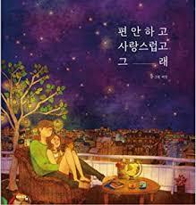 puuung illustration essay book letter love book grafolio couple  puuung illustration book love is grafolio couple love story
