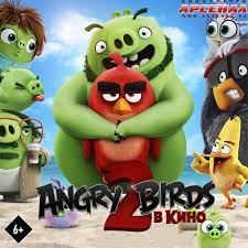 У НАС КОНКУРС 🤩 ⠀ 15 августа в кинотеатры ворвутся злые птички 😅 а-ля «Angry  Birds 2 в кино» ⠀ В честь это… | Angry birds movie, Angry birds, Angry birds  2 movie