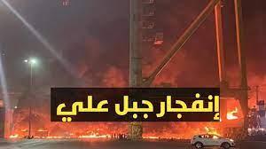 عاجل ... إنفجار يهز مدينة دبي (إنفجار جبل علي) - YouTube