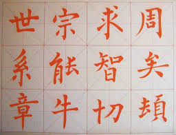 principles of chinese calligraphy