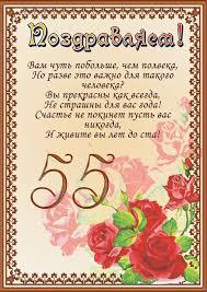 Открытки с юбилеем лет мужчине скачать бесплатно Дарлайк ру Поздравительная открытка с юбилеем 55 лет мужчине