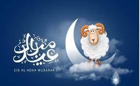 تبريكات عيد الاضحى 2021 المميزة للأحبة بأجمل صور تهنئة عيد أضحى مع برقيات  رسائل Eid Mubarak - ثقفني