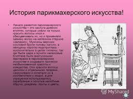 Презентация на тему История парикмахерского искусства  2 История парикмахерского искусства