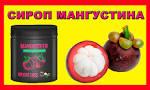 польза или вред сироп мангустина (mangosteen)