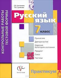 Русский язык класс Контрольные работы тестовой формы Светлана  Контрольные работы тестовой формы