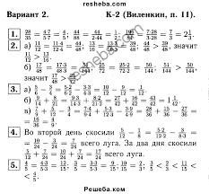 ГДЗ по математике для класса А С Чесноков контрольная работа  Сократите дроби а 28 35 б 44 88 г