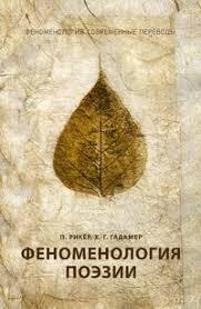 Феноменология поэзии - <b>Рикер П</b>., <b>Гадамер Х.-Г</b>., Купить c ...